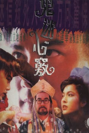 Awakening film poster