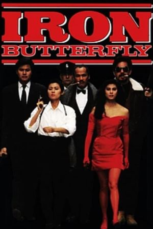 The Iron Butterfly film poster