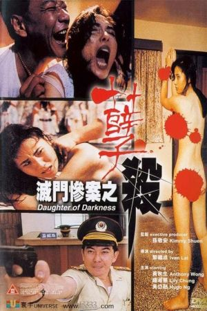 Daughter of Darkness film poster