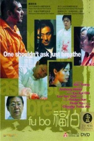 Fu Bo film poster