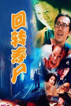 Midnight Zone film poster