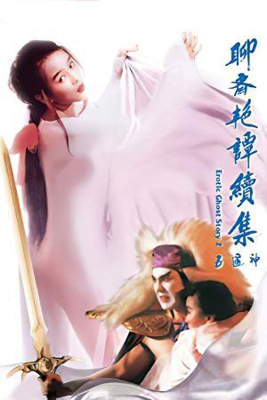Erotic Ghost Story II film poster