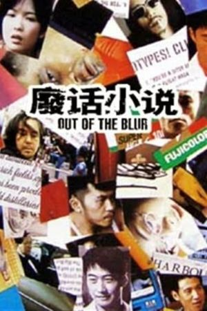 Out of the Blur film poster