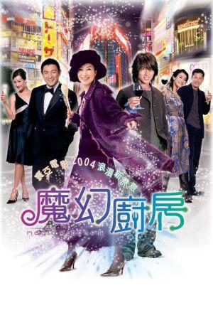 Magic Kitchen film poster