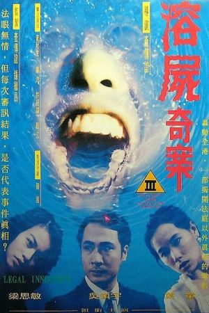 Legal Innocence film poster
