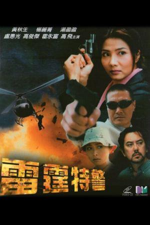Supercop.com film poster