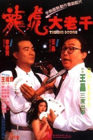 The Big Score film poster