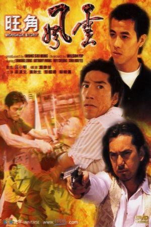 Mongkok Story film poster
