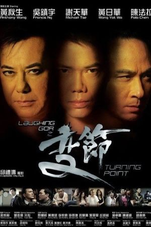Turning Point film poster