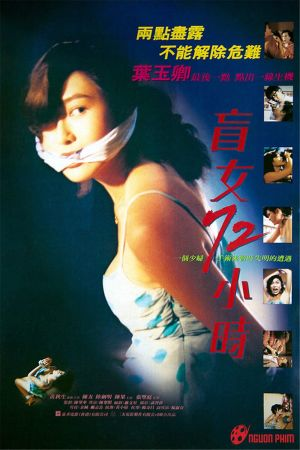 3 Days of a Blind Girl film poster