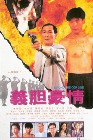 Beyond the Copline film poster