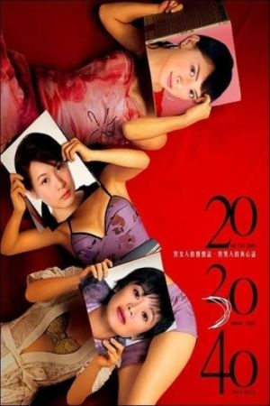 20 30 40 film poster