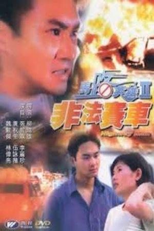 Highway Man film poster