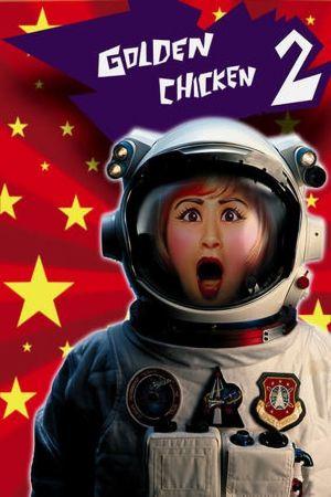 Golden Chicken 2 film poster