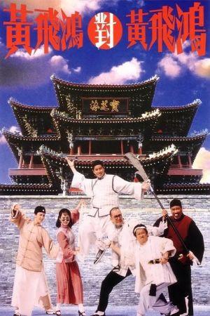 Master Wong Vs Master Wong film poster
