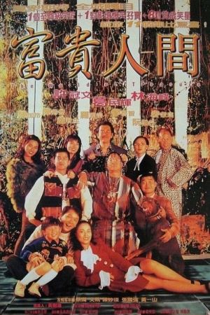 The World of Treasure film poster