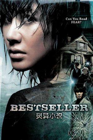 Bestseller film poster