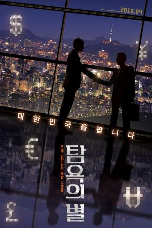 A Star of Greed film poster