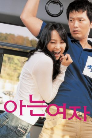Someone Special film poster