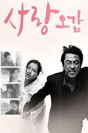 Five Senses of Love film poster