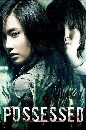 Possessed film poster