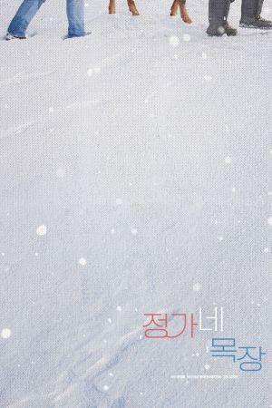 정가네 목장 film poster