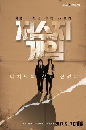 The Reservoir Game film poster