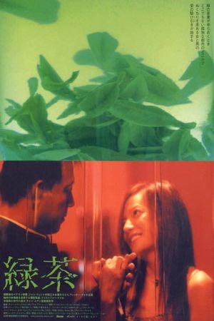 Green Tea film poster