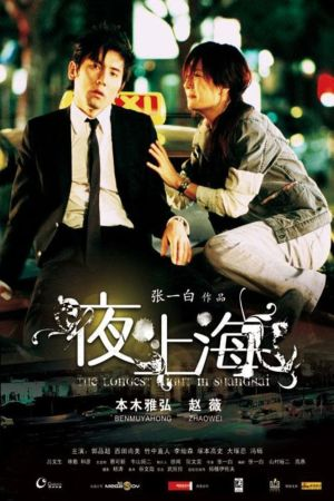The Longest Night In Shanghai film poster