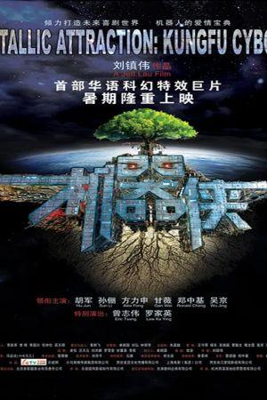Metallic Attraction: Kungfu Cyborg film poster