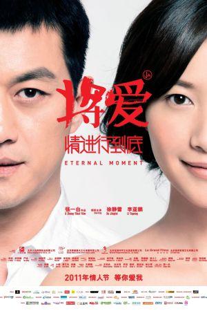 Eternal Moment film poster