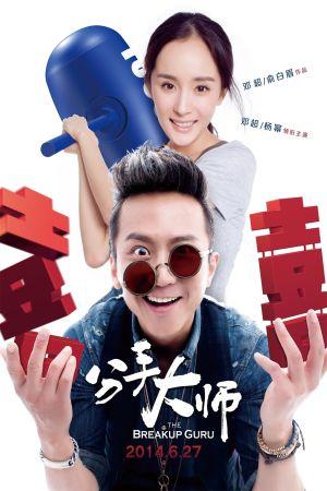 The Breakup Guru film poster