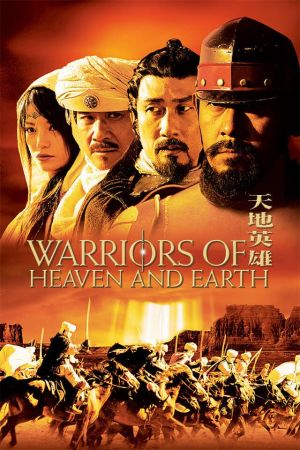 Warriors of Heaven and Earth film poster