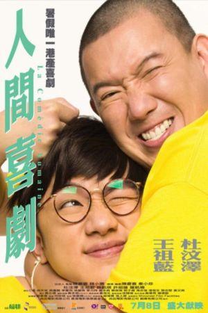 La comédie humaine film poster