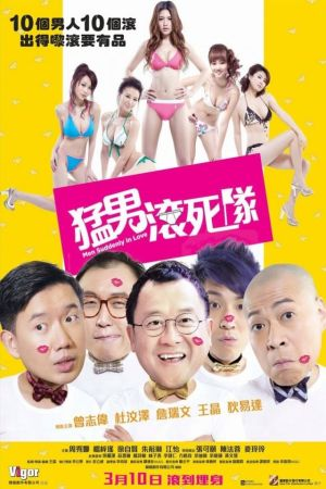 Men Suddenly in Love film poster