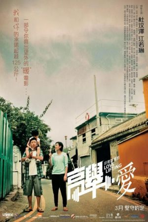 Love Lifting film poster