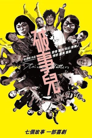 Trivial Matters film poster