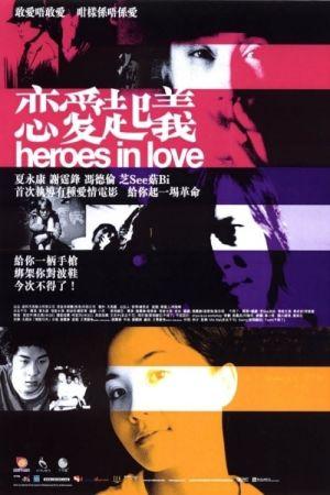 Heroes in Love film poster