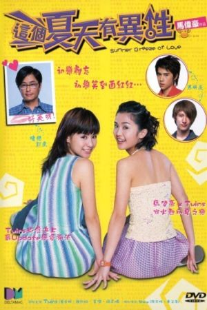 Summer Breeze of Love film poster