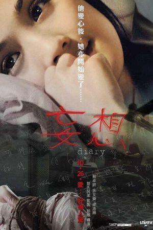 Diary film poster