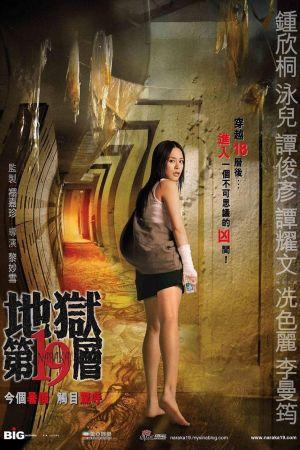 Naraka 19 film poster