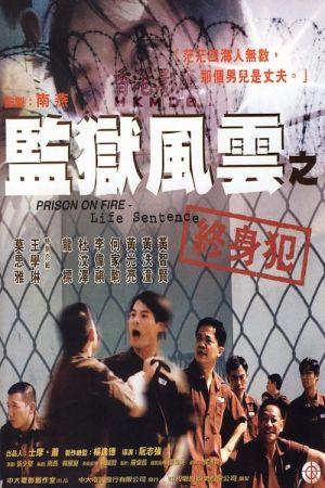 Prison on Fire: Life Sentence film poster