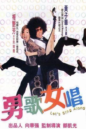 Let's Sing Along film poster