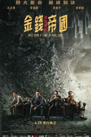 Once Upon a Time in Hong Kong film poster