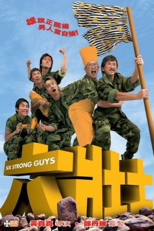 Six Strong Guys film poster