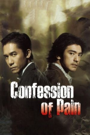 Confession of Pain film poster