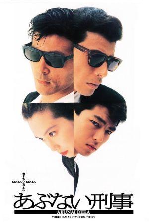 Dangerous Cops Again film poster