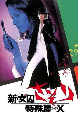 New Female Prisoner Scorpion: Special Cellblock X film poster