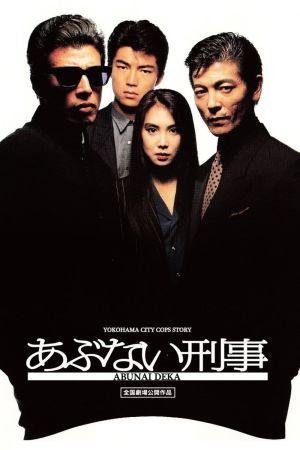 Dangerous Cops film poster