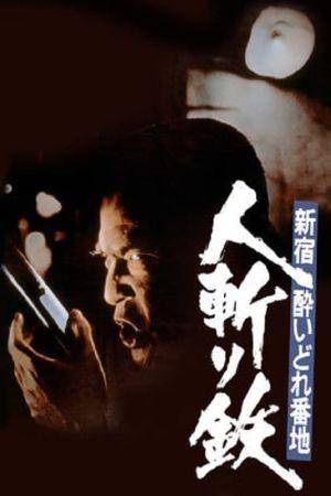 Shinjuku's Number One Drunk-Killer Tetsu film poster